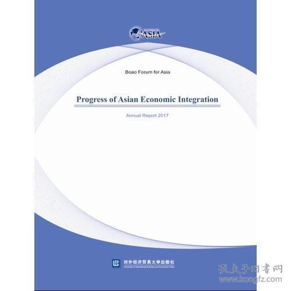 9787566317476博鳌亚洲论坛亚洲经济一体化进程2017年度报告:英文