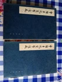 中国古代货币通考(中下, 两册 合售)