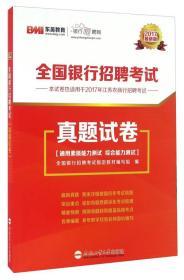 合肥工业大学出版社 全国银行招聘考试真题试卷