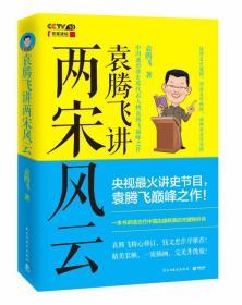 正版-袁腾飞讲两宋风云