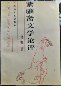 紫骝斋文学论评【作者签赠本,1版1印,仅印2千册】