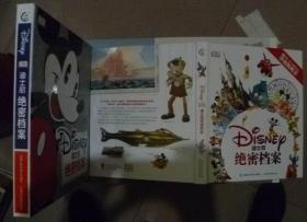 迪士尼绝密档案(全球限量版)