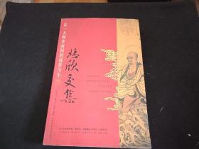 悲欣交集:弘一大师李叔同的前世今生