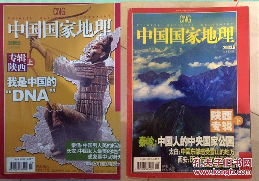 陕西专辑2本合售《中国国家地理》期刊 2005年5/6月上下合集,陕西专辑:上下加厚版。