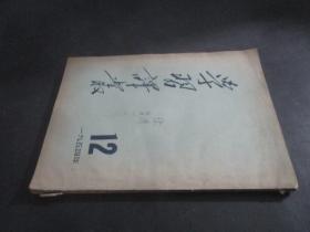 学习译丛 1954年12期