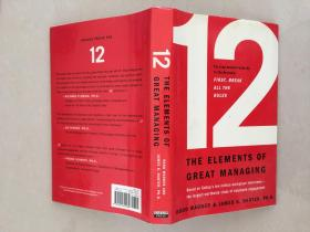 12: The Elements of Great Managing【12:伟大的元素管理】