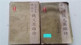 侠义英雄传:大刀王五 霍元甲(上.下册全) 平江不肖生著 岳麓书社出版