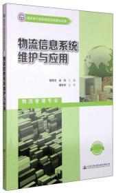 物流信息系统维护与应用(物流管理专业)
