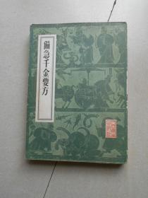 备急千金要方(16开影印本)