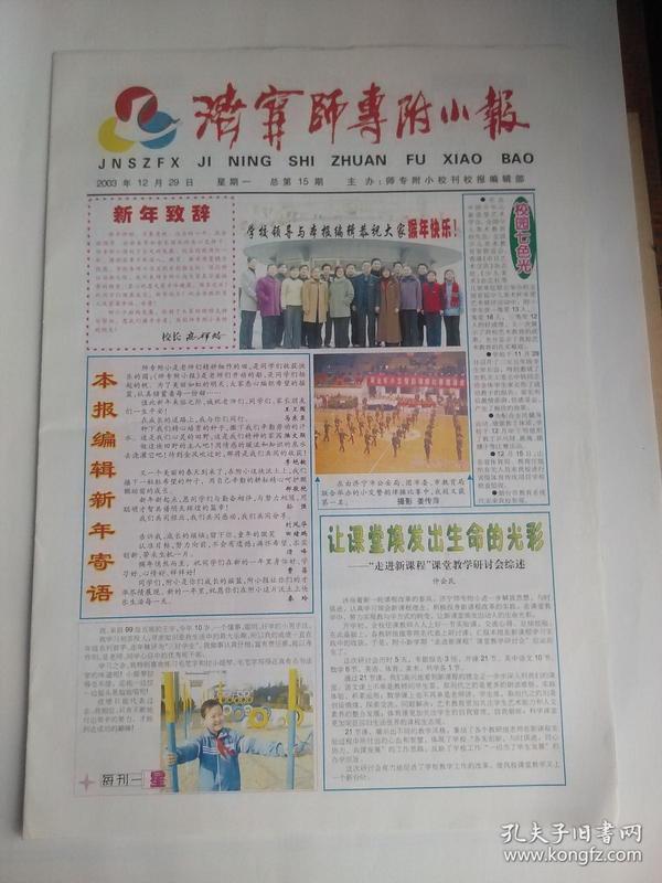 济宁师专附小报 2003年12月29日 8版 【看图描述】