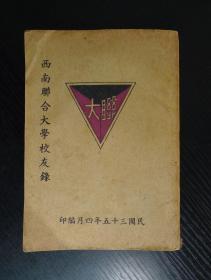 西南联合大学校友录(民国三十五年四月编印)