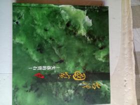 台湾国宝:失落的宝石(创办人林焕雄签名且铃印)