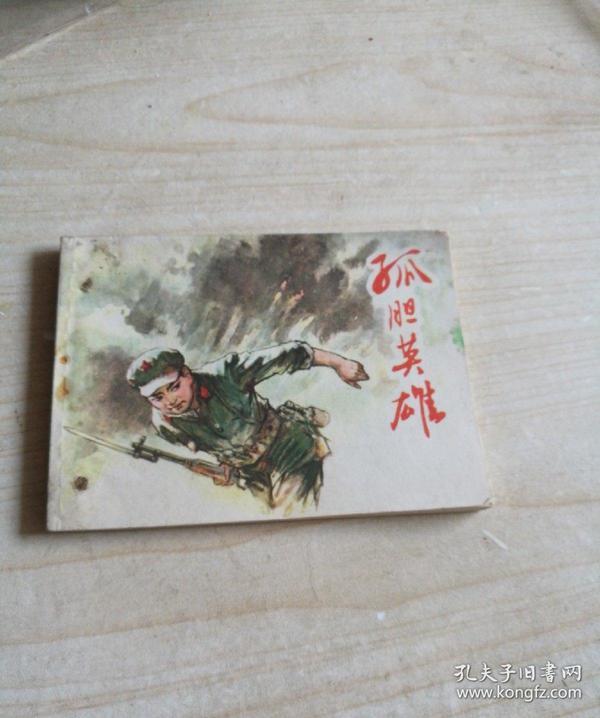 自卫反击战连环画《孤胆英雄》 名家作品罗希贤庞先健绘画 1979年一印