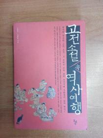 韩文原版书:고전 소설 속 역사 여행 历史古典小说