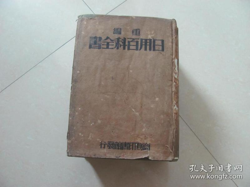 民国·重编日用百科全书 下册