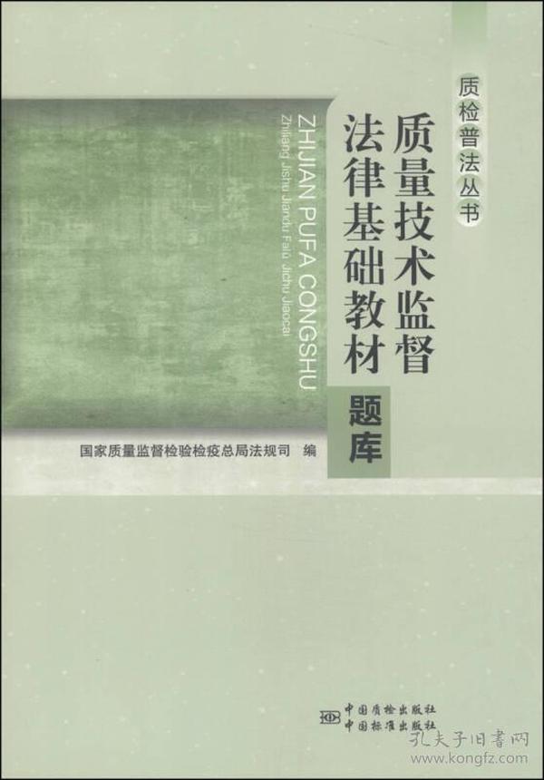 质检普法丛书:质量技术监督法律基础教材题库