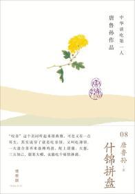 什锦拼盘唐鲁孙作品08