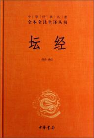 坛经-中华经典名著