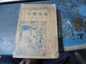 民国旧书2070   人体知识