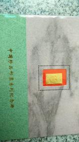 中国珍品邮票系列纪念册 清代邮政伦敦版欠资邮票 1904年 发行(铜质镀24K金,压印比例1:1)