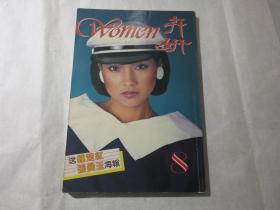 《卉妍杂志 第八期》