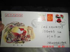 实寄封:2005年拜年封(贴鸡年,牡丹邮票)