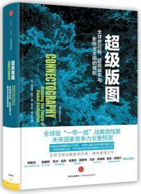 超级版图:全球供应链、超级城市与新商业文明的崛起