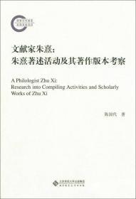 文献家朱熹 专著 朱熹著述活动及其著作版本考察 A philologist Zhu Xi research into