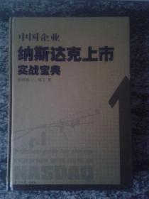 中国企业纳斯达克上市实战宝典