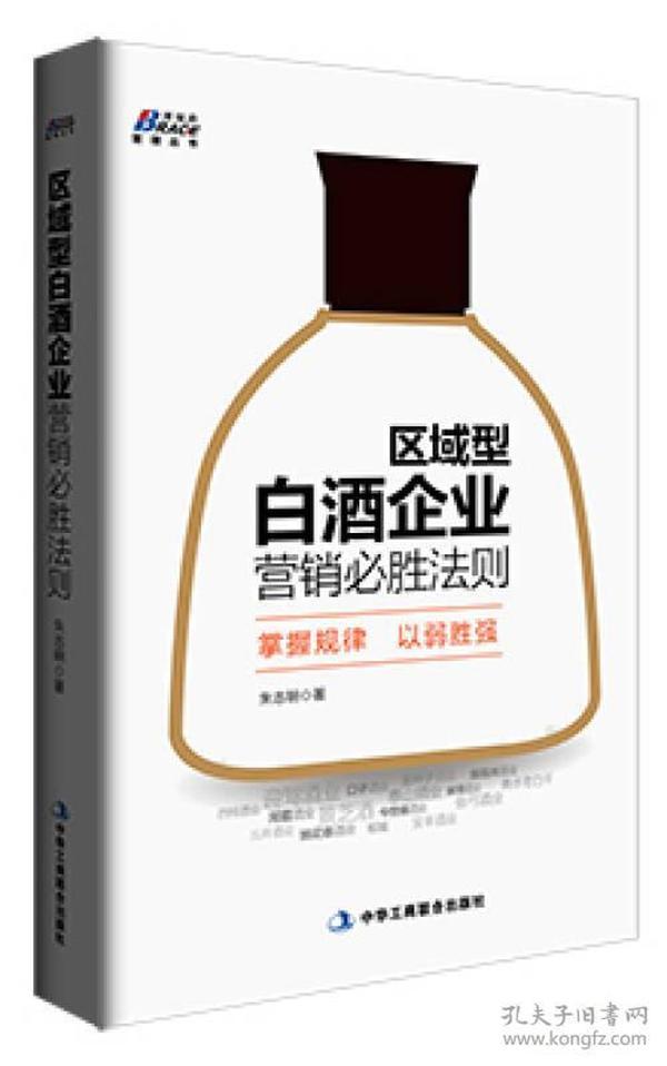 9787515811581区域型白酒企业营销必胜法则