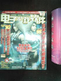 电子游戏软件 2003 9