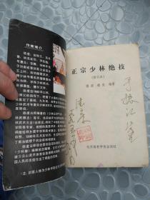正宗少林绝技 德虔 德炎 1061页 1990年 75品 签赠本