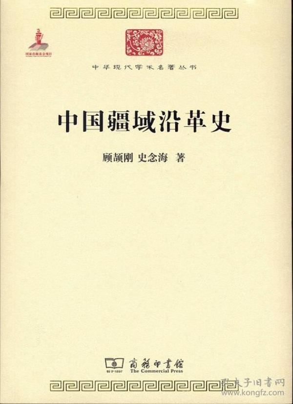 中国疆域沿革史