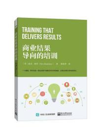 商业结果导向的培训