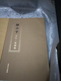 陈小平书法篆刻集(2014一版一印)