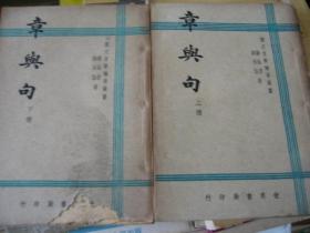 蒋伯潜 蒋祖怡  章与句  两册全,47年版,包快递