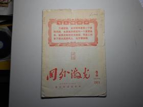 《国外激光》 1971-2
