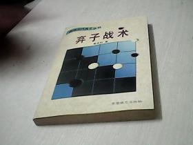围棋现代技艺丛书——弃子战术(签赠本)