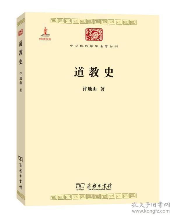 新书--中华现代学术名著丛书:道教史
