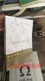 特拉之战公式设定资料集 藤坂公彦 手机RPG游戏画册 实物拍照