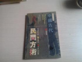 中国古代民间方术(扉页缺失)