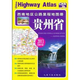西南地区公路里程地图册 贵州省