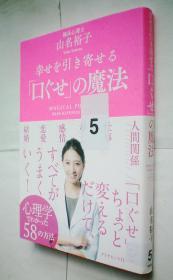 幸せを引き寄せる「口ぐせ」の魔法(日文原版书)