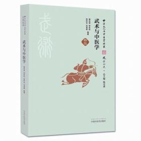 中华文化与中医学丛书:武术与中医学