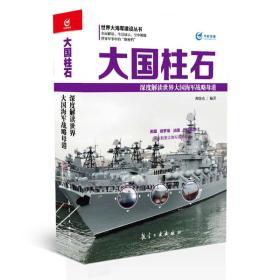 大国柱石 深度解读世界大国海军战略母港
