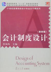 会计制度设计(第四版)