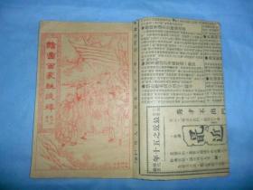 (民国)《绘图百家姓浅释》,全一册
