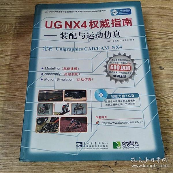 UG NX4权威指南——装配与运动仿真