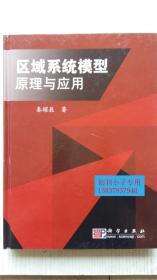 区域系统模型原理与应用 秦耀辰 著 科学出版社 9787030145635
