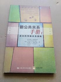 新公共关系手册:成功的传媒关系策略
